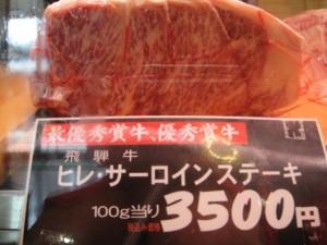 La meilleure boucherie de Takayama